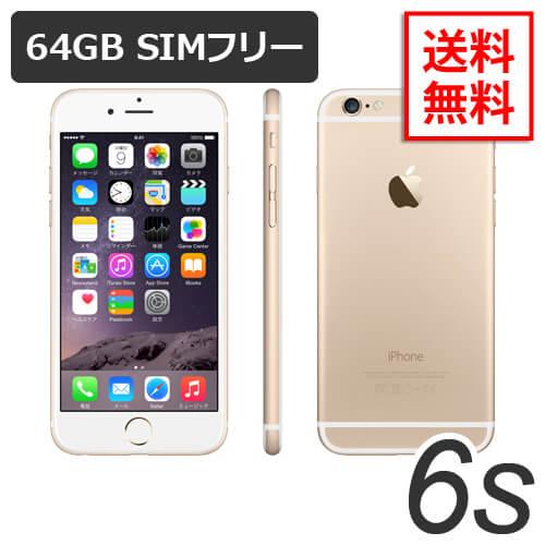 iPhone6s 64GB ゴールド 国内版SIMフリー A1688 白ロム