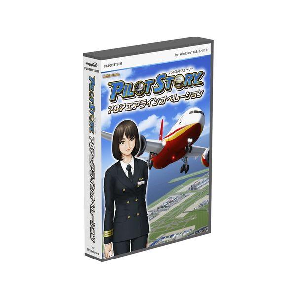 パイロットストーリー787 エアラインオペレーション