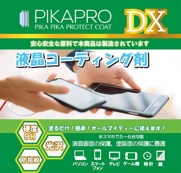 ガラスコーティング剤 ピカプロDX