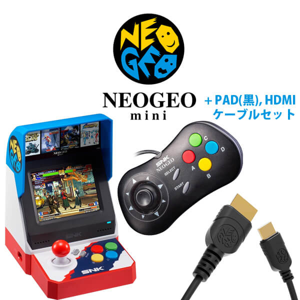 NEOGEO mini 本体 + PAD (Black) + 純正HDMIケーブル(2m) スペシャル3点セット