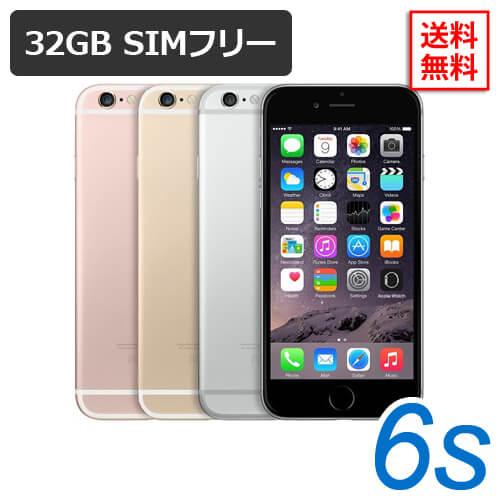 iPhone6s 32GB SIMフリー 白ロム[ローズゴールド / ゴールド / シルバー / スペースグレイ]
