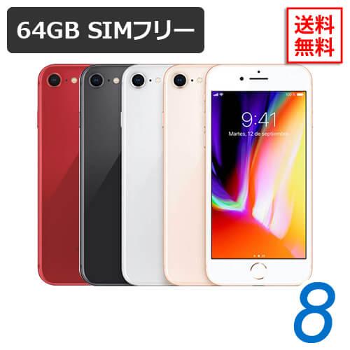 iPhone8 64GB SIMフリー 白ロム ゴールド / シルバー / スペースグレイ / レッド
