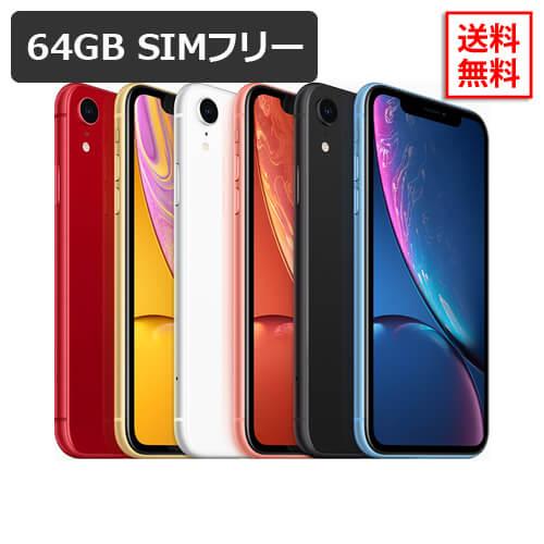 iPhone XR 64GB SIMフリー 白ロム[レッド / イエロー / ホワイト / コーラル / ブラック / ブルー]