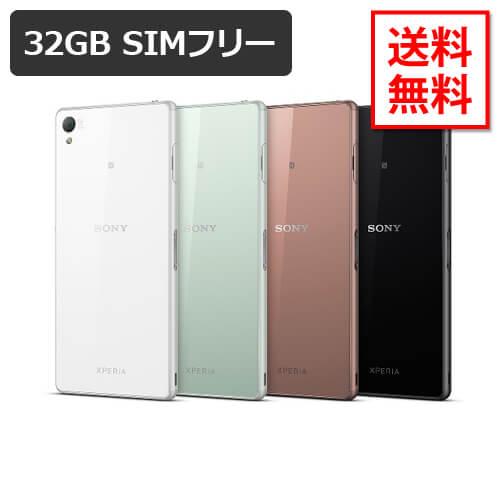 Sony Xperia Z3 SIMフリー