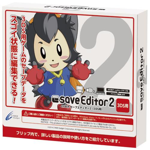 CYBER セーブエディター2 (3DS用)