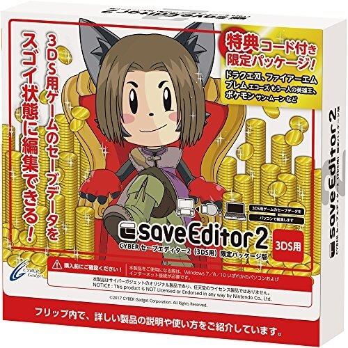 【完売御礼】CYBER セーブエディター2 限定パッケージ版(3DS用)