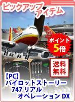 パイロットストーリー 747リアルオペレーションDX