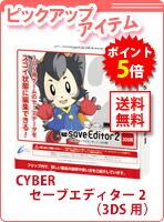 CYBER セーブエディター2 (3DS用) 送料無料 ポイント5倍