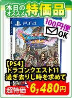 ドラゴンクエスト11 ドラクエ11 特価 送料100円便OK