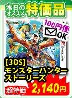3DS モンスターハンターストーリーズ