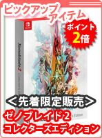 Xenoblade2 (ゼノブレイド2) Collectors Edition