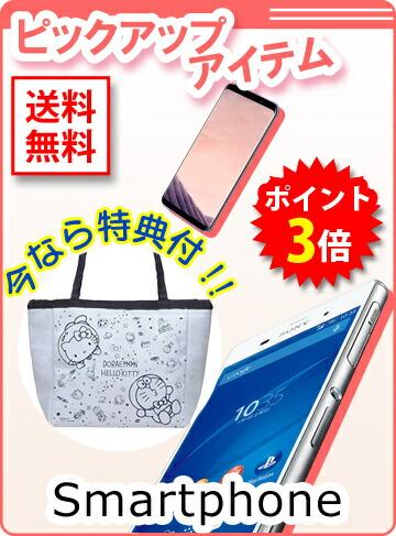 iPhone Xperia Galaxy 白ロム スマホ SIMフリー