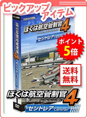 ぼくは航空管制官4 セントレア Win DVD-ROM