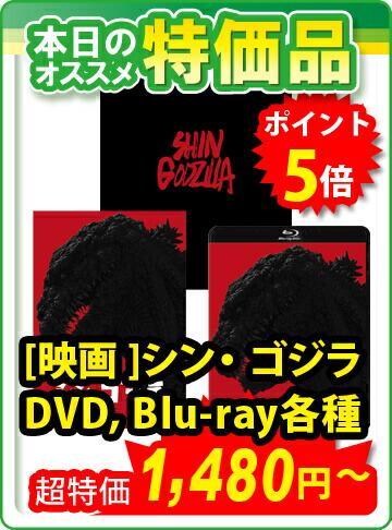 シン・ゴジラ DVD Blu-ray