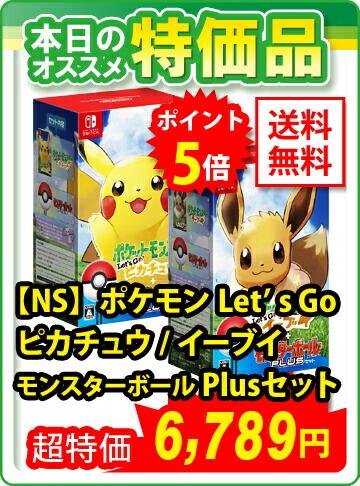 ポケットモンスター Let's GO ピカチュウ / イーブイ モンスターボール Plus セット
