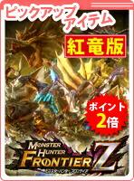 モンスターハンター フロンティア 10thアニバーサリー スペシャルグッズ<紅竜版>