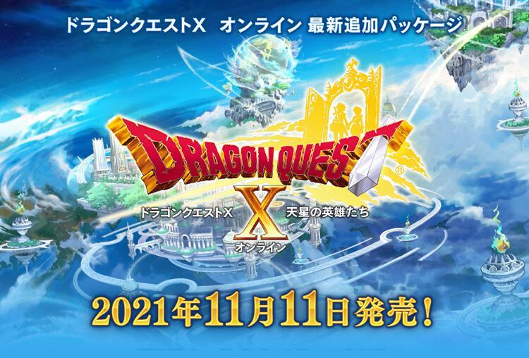 ドラゴンクエストX天星の英雄たちオンライン