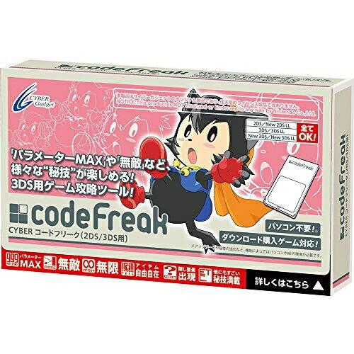 コードフリーク(2DS/3DS用)