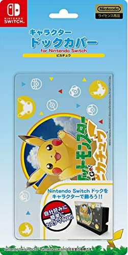 キャラクタードックカバー forNintendo Switch ピカチュウ