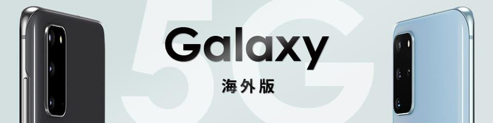 海外版Galaxy特集 5Gもあり