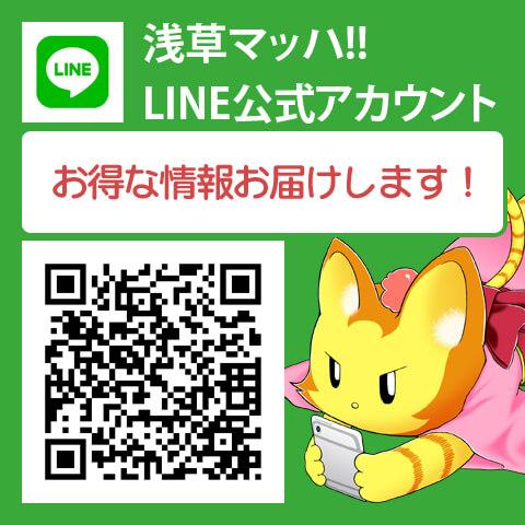 浅草マッハ LINE公式アカウント