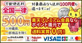 全国一律送料500円 対象商品は送料100円便および送料無料あり 楽天プレミアム会員は実質送料0円