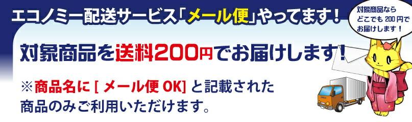 対象商品は送料200円、メール便受付中です