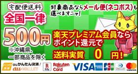 全国一律送料500円 対象商品はメール便および送料無料あり 楽天プレミアム会員は実質送料0円