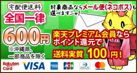全国一律送料600円 対象商品はメール便および送料無料あり 楽天プレミアム会員は実質送料100円