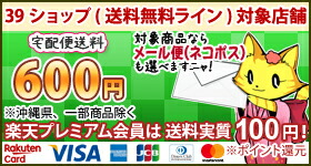 浅草マッハは39ショップ(送料無料ライン)対応店舗です、宅配便600円(楽天プレミアム会員は実質100円)、対象商品はメール便200円