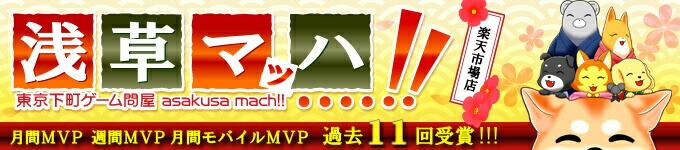 東京下町ゲーム問屋:浅草マッハ!!楽天市場店です。最新ゲーム、レトロゲーム、トレカ通販だけじゃなく、アニメグッズやスマホまで取扱い中!