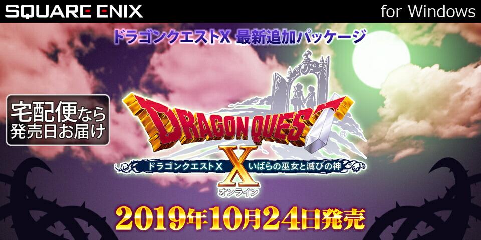 ドラクエXの最新追加パッケージ『ドラゴンクエストX いばらの巫女と滅びの神』予約受付中です