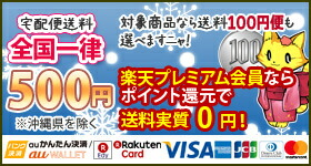 全国一律送料500円 対象商品は送料100円便あり