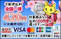 全国一律送料420円