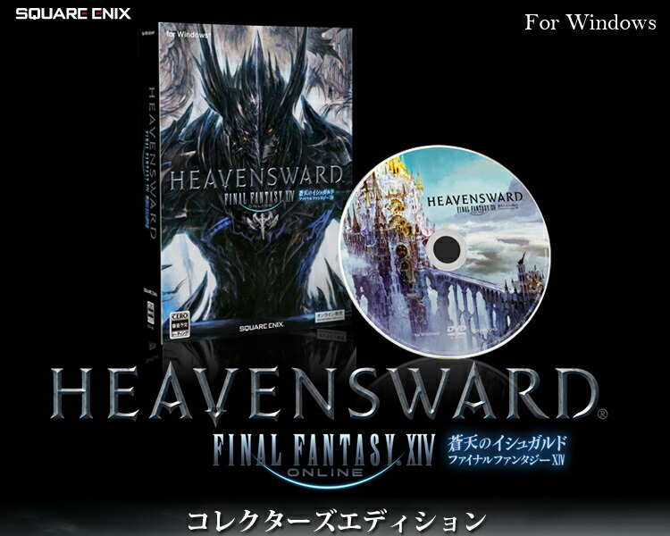I sugared collector's Edition for Windows offers final fantasy XIV: blue  sky (early booking offer: in-game items with) ★ unit not boot ★