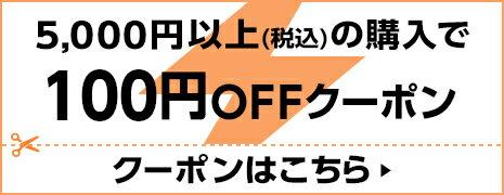 5000円以上の購入で100円OFF
