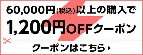 60000円以上の購入で1200円OFF