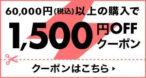 60000円以上の購入で1500円OFF