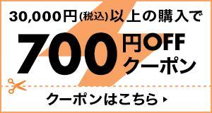 30000円以上の購入で700円OFF