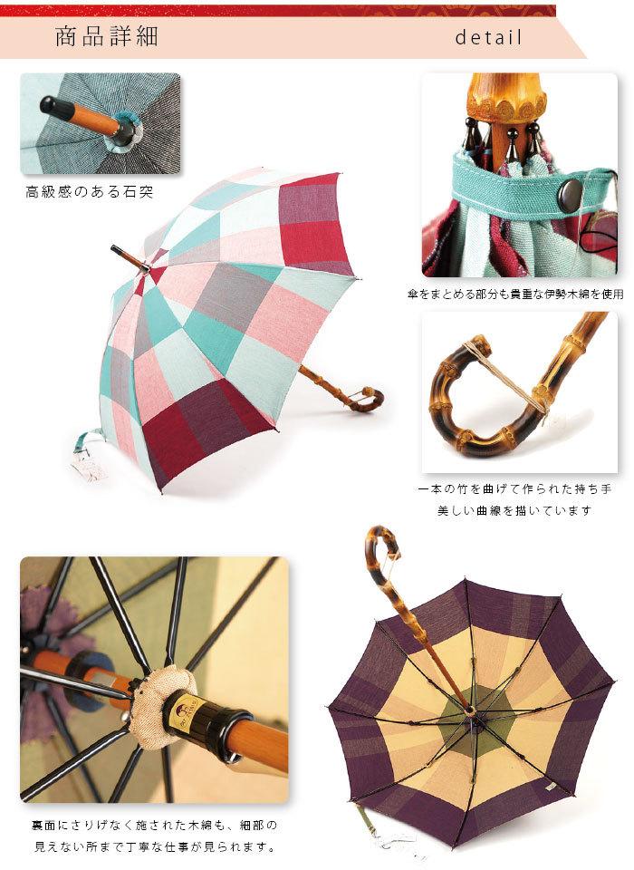 伊勢木綿日傘 商品詳細