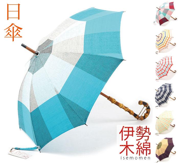 伊勢木綿 日傘