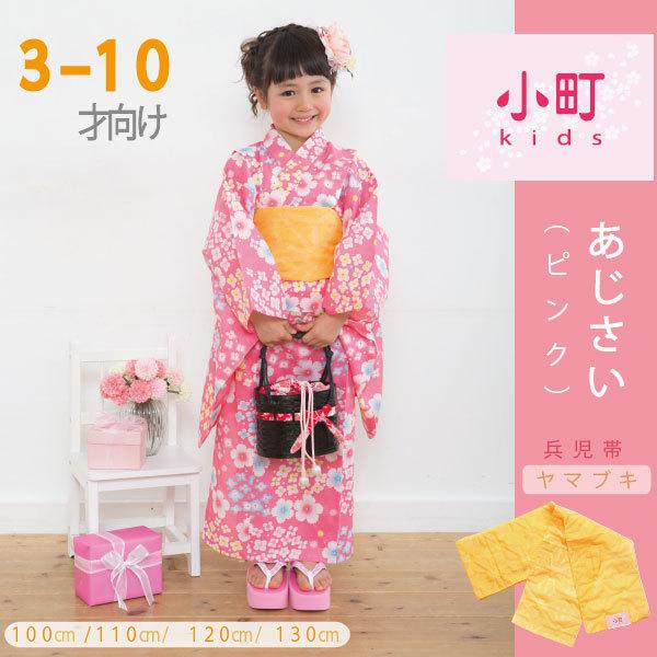 小町キッズお仕立て上がり浴衣(あじさい(ピンク))