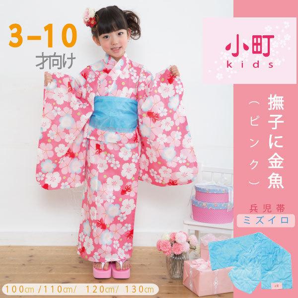 小町キッズお仕立て上がり浴衣(撫子に金魚(ピンク))
