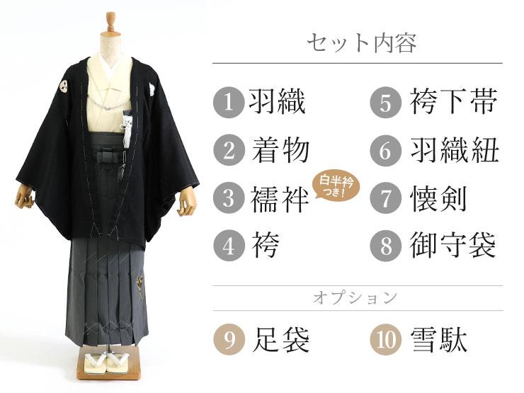 小卒袴セット