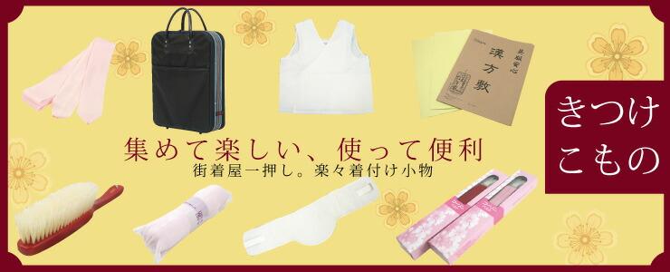 和装小物/着付け小物/帯締め/帯揚げ/半衿/足袋/たとう紙