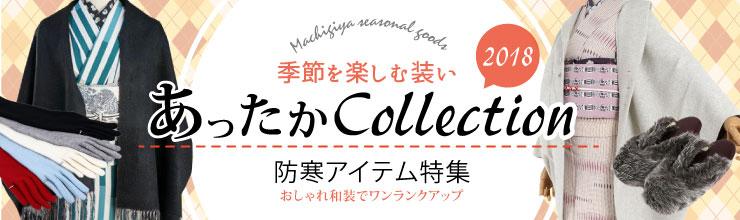 防寒アイテム(羽織・コートetc.)