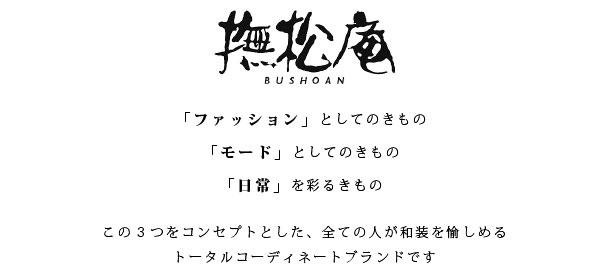 撫松庵は3つのコンセプトをもとに、全ての人が和装を愉しめるトータルコーディネートブランドです。