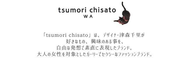 tsumori