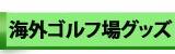 海外ゴルフ場グッズ