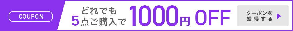 マラソン1000クーポン